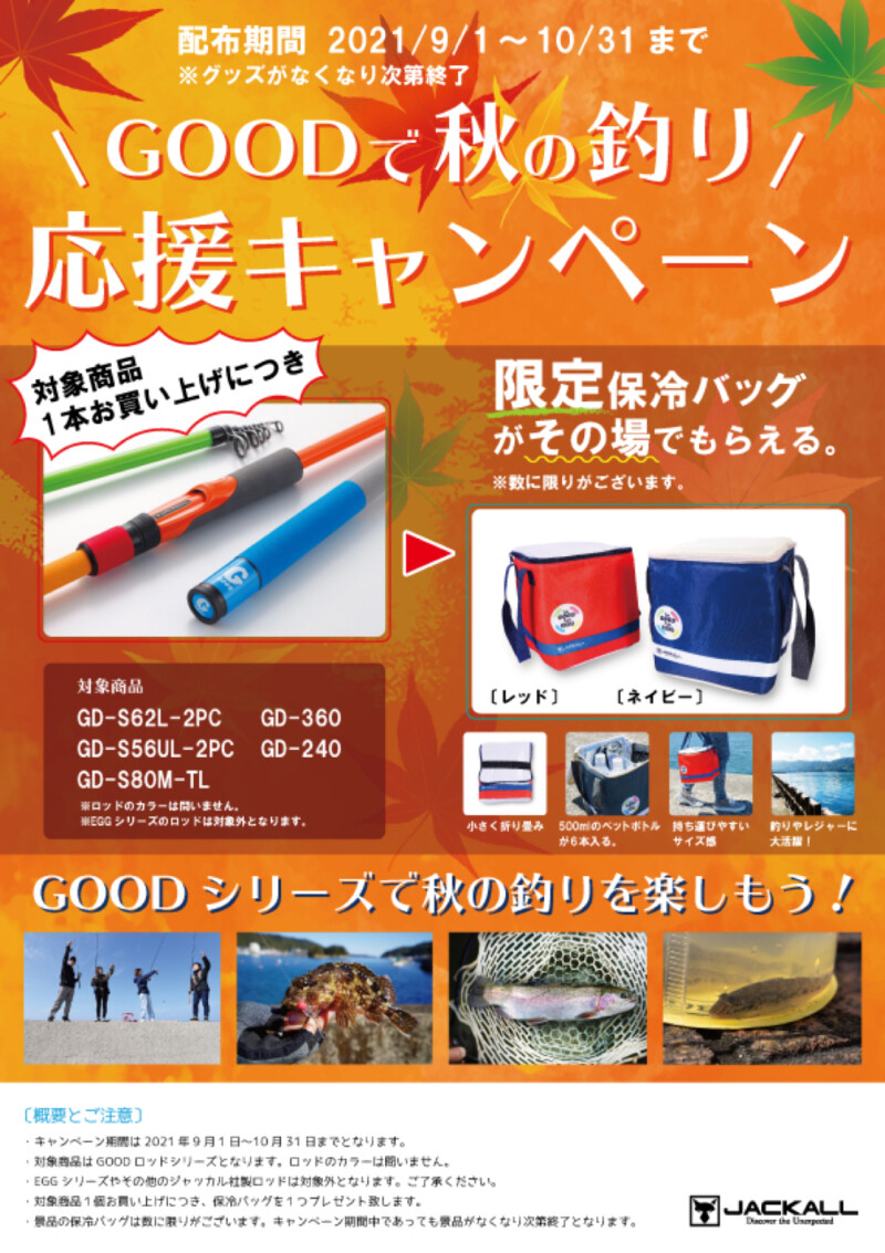 GOODで秋の釣り応援キャンペーン!